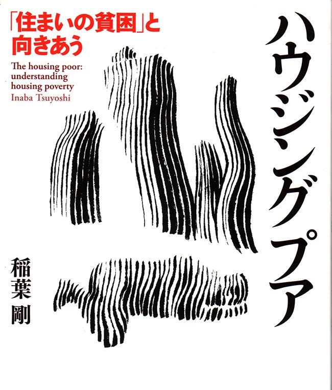 inaba-tsuyoshi-book-cover